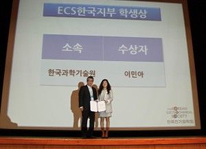 Ms. Minah Lee (right) receiving the 2015 Student Award of the Korea Section of The Electrochemical Society.